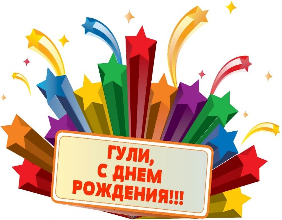 Поздравление с днем рождения для гули